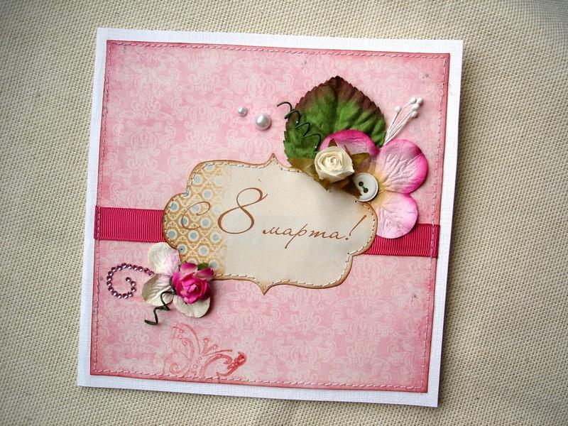 Открытка розовая с 8 марта