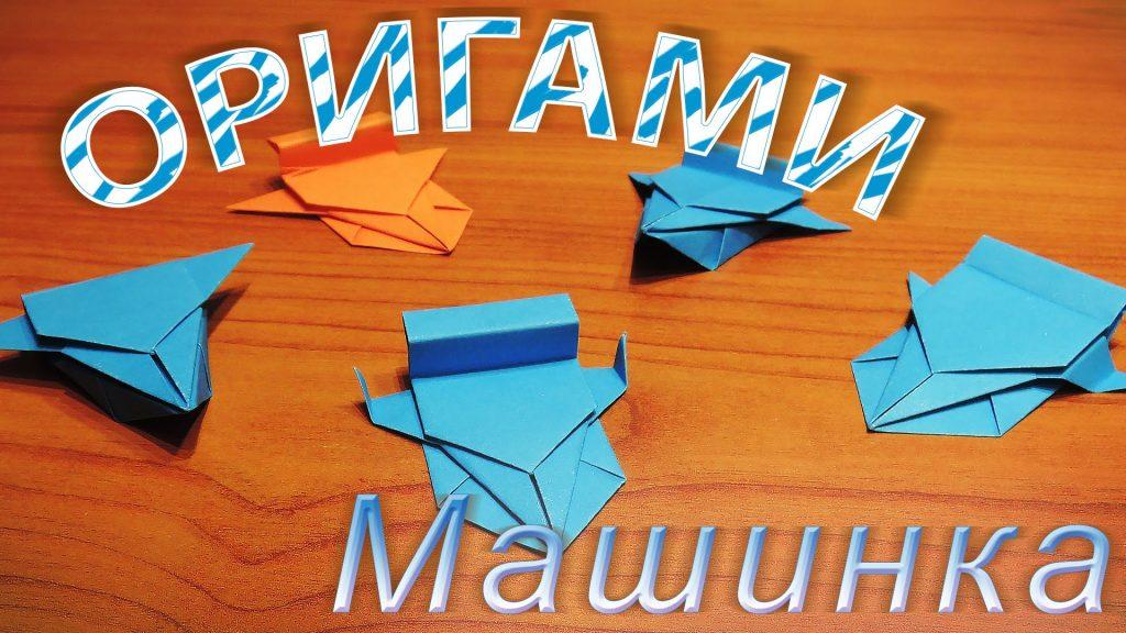 Оригами машинка