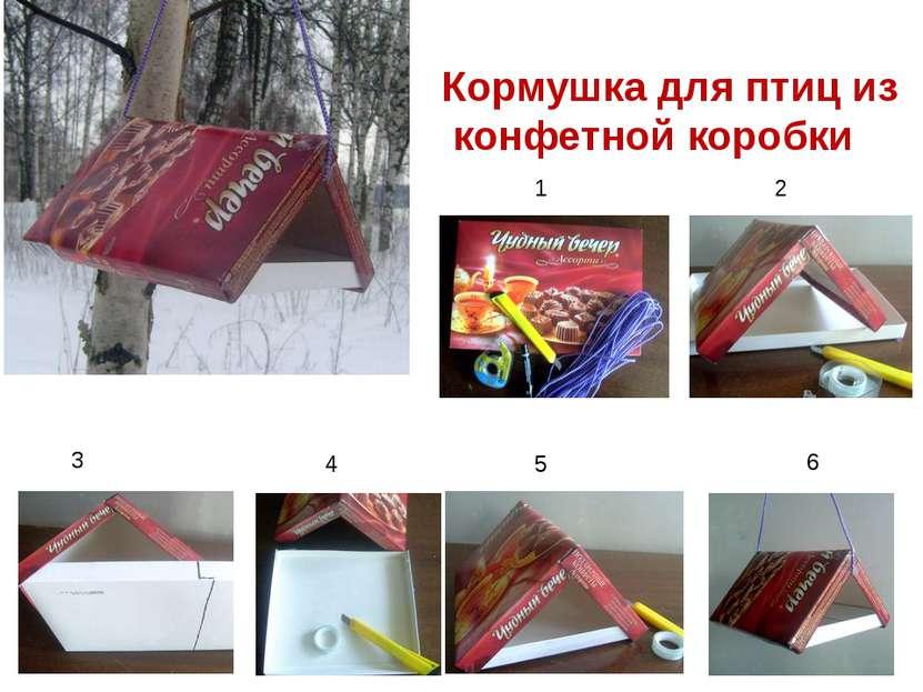 Кормушка для птиц из конфетных коробок