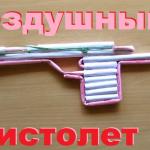 Воздушный пистолет