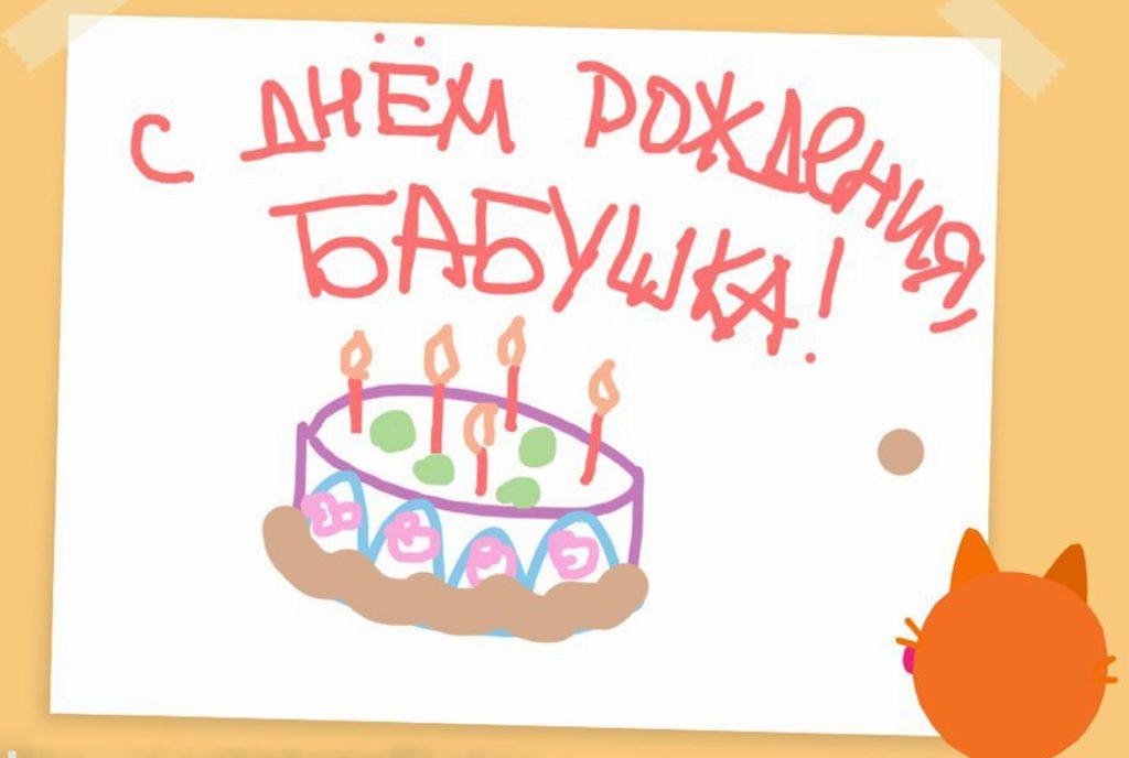 Рисунок на день рождения бабушке