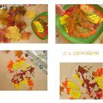 Листья и краски в поделке