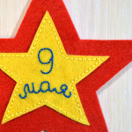 8. Аккуратно по контуру пришиваем маленькую звезду к большой швом назад иголку равными стежками 2-3мм длиной. Отступаем от края звезды 1-1,5мм. Используем мулине в 3 нити в тон маленькой звезде.