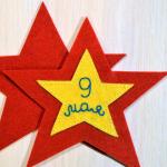 9. Возвращаем в работу вторую большую звезду. Скалываем звезды между собой иголками-булавками.