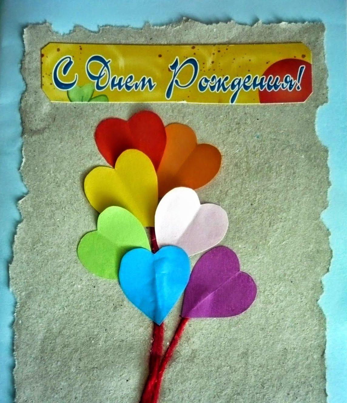 Сделать открытку своими руками ко дню рождения папе