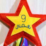 15. Когда звезда примет достаточную объемную форму, швом вперед иголку зашиваем ее до конца. Узелок прячем между двумя деталями больших звезд.