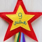 Наша яркая звезда ко Дню Победы готова!