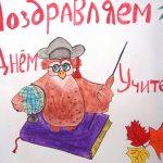 Плакат ко Дню Учителя