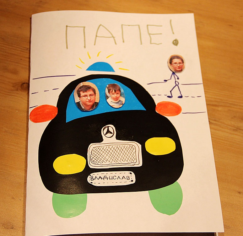 открытка папе с днем рождения от дочери своими руками 10 лет пошагово научит вас
