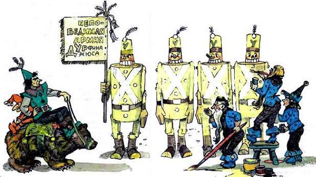 урфин джюс и его деревянные солдаты читать онлайн