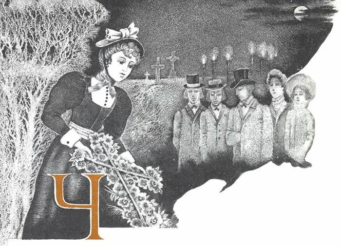 Кентервильское привидение уальд