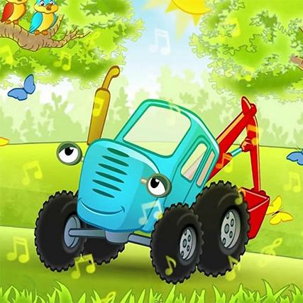 Синий трактор песни – слушать онлайн или скачать