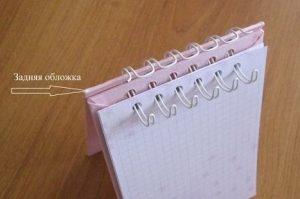 сделать блокнот легко и быстро