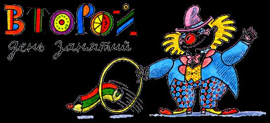 школа клоунов успенский