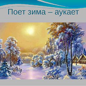 Поет зима - аукает...
