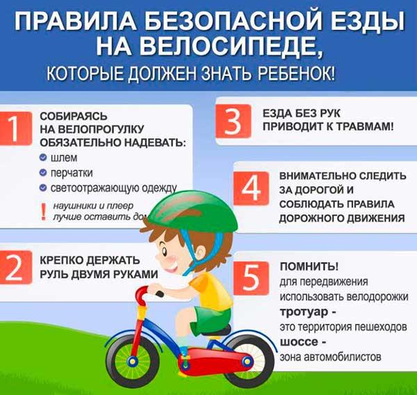 научить ребенка на велосипеде правила безопасности