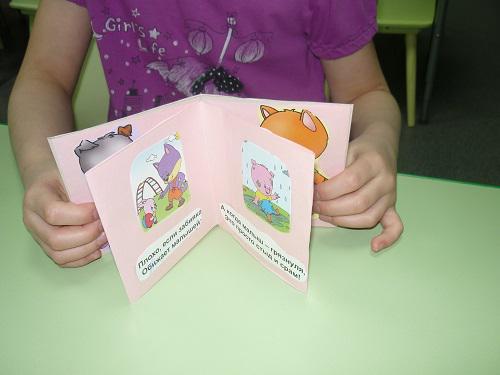 готовая книжка малышка