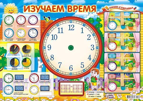 часы научить ребенка