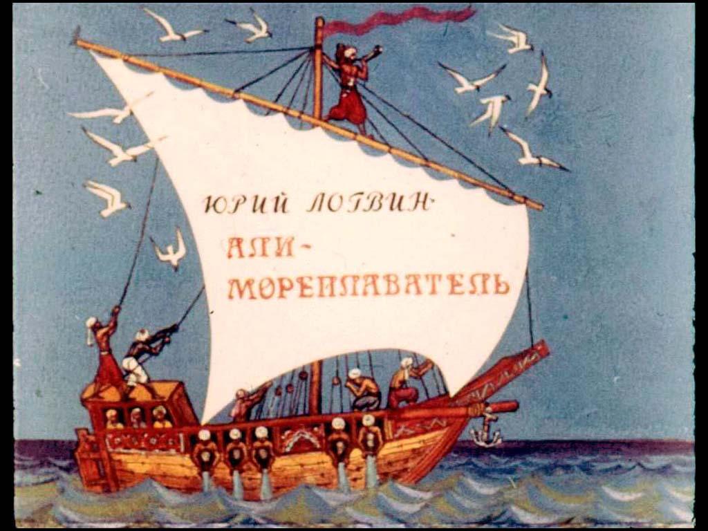 Али-мореплаватель