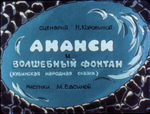 Ананси и волшебный фонтан