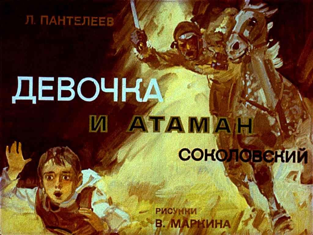 Девочка и атаман Соколовский