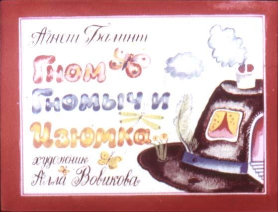 Гном Гномыч и Изюмка