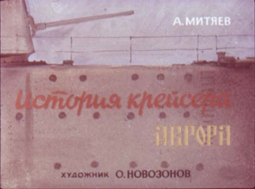 История крейсера Аврора