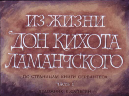 Из жизни Дон Кихота Ламанчского. Часть 1