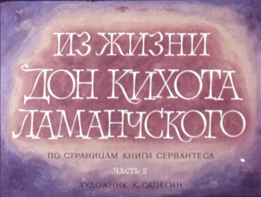 Из жизни Дон Кихота Ламанчского. Часть 2