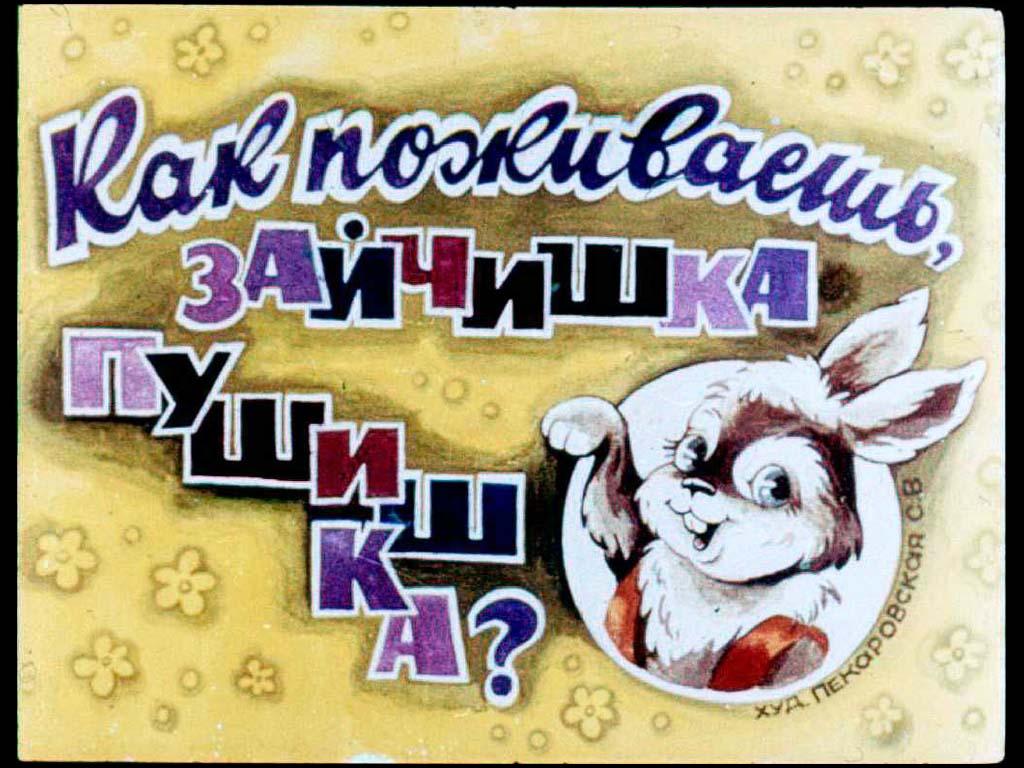 Как поживаешь, зайчишка Пушишка?