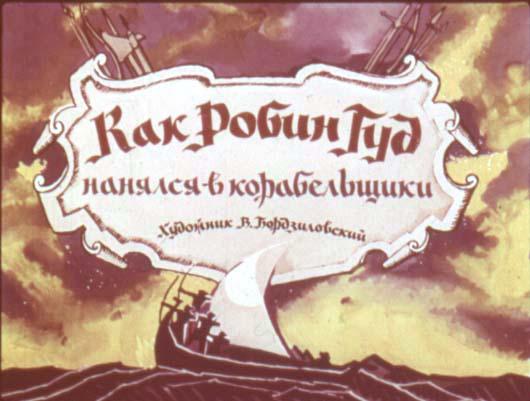 Как Робин Гуд нанялся в корабельщики