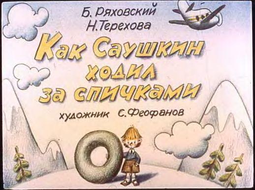Как Саушкин ходил за спичками
