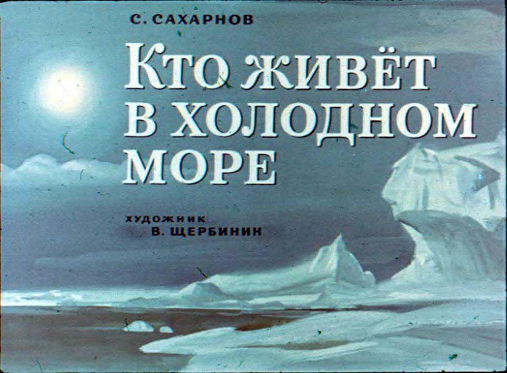 Кто живет в холодном море