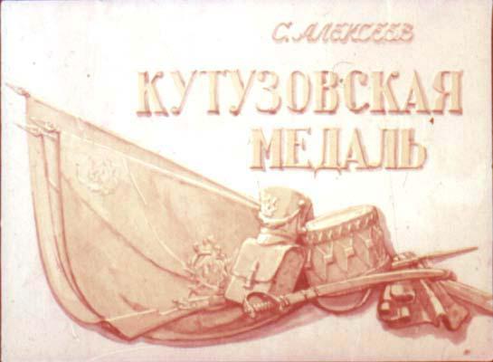 Кутузовская медаль