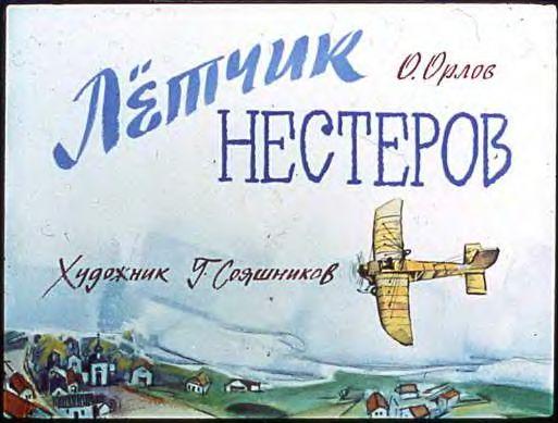 Лётчик Нестеров