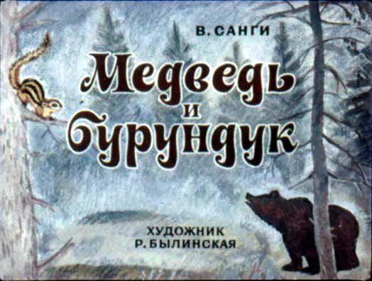 Медведь и бурундук