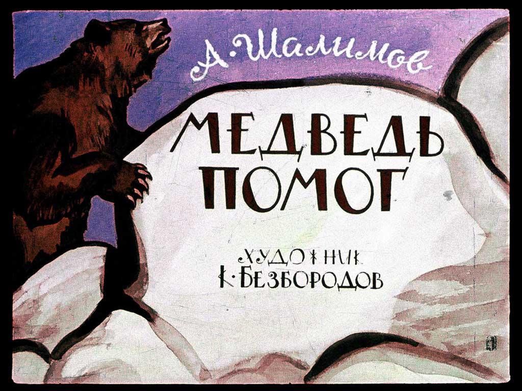 Медведь помог