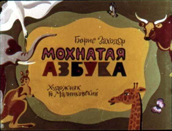 Мохнатая азбука