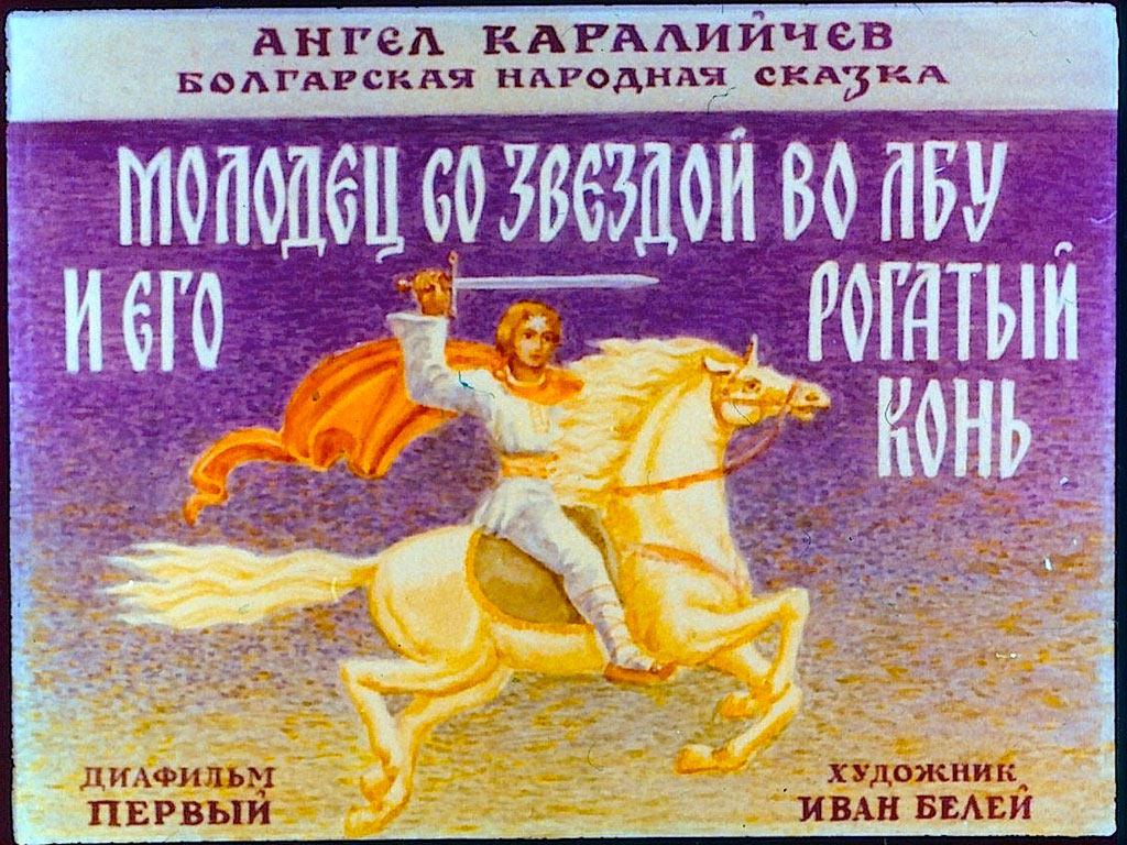 Молодец со звездой во лбу и его рогатый конь