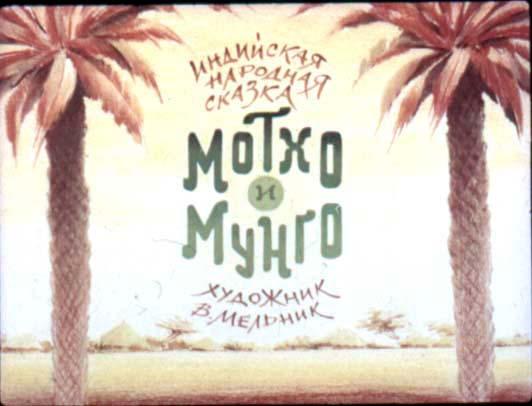 Мотхо и Мунго