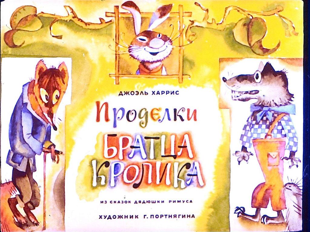 Проделки братца Кролика