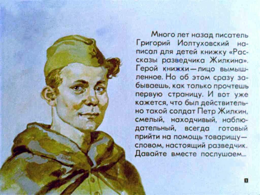 Рассказы разведчика Жилкина