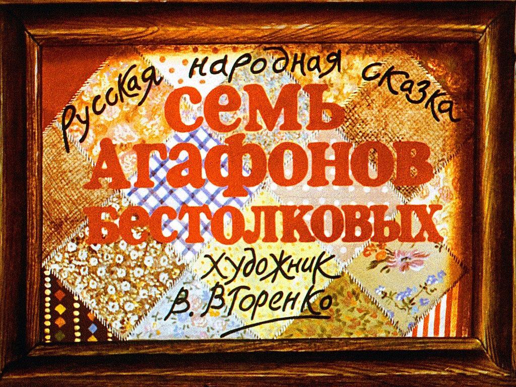 Семь Агафонов бестолковых