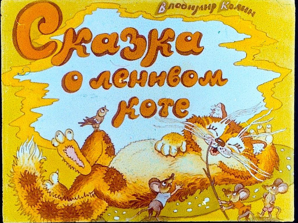 Сказка о ленивом коте