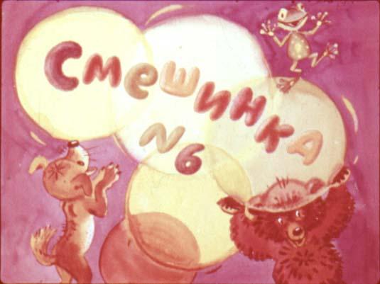 Смешинка №6