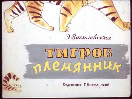 Тигров племянник