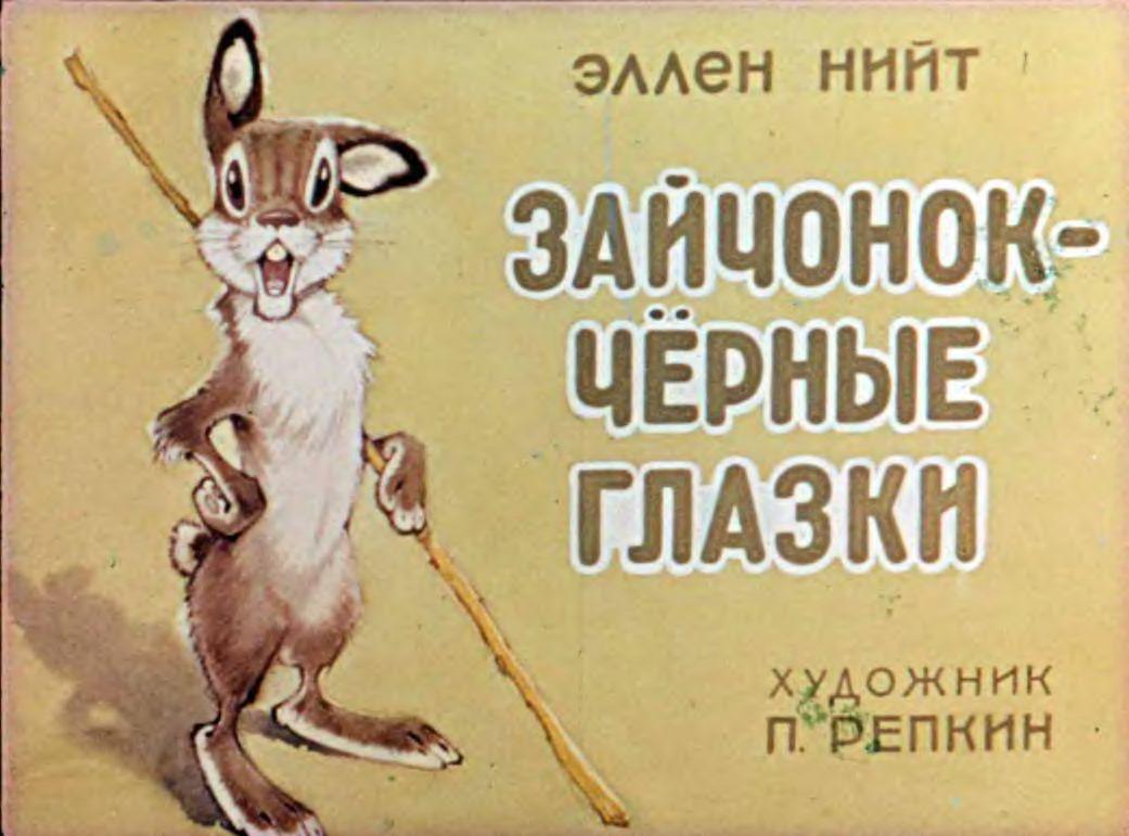 Зайчонок - чёрные глазки