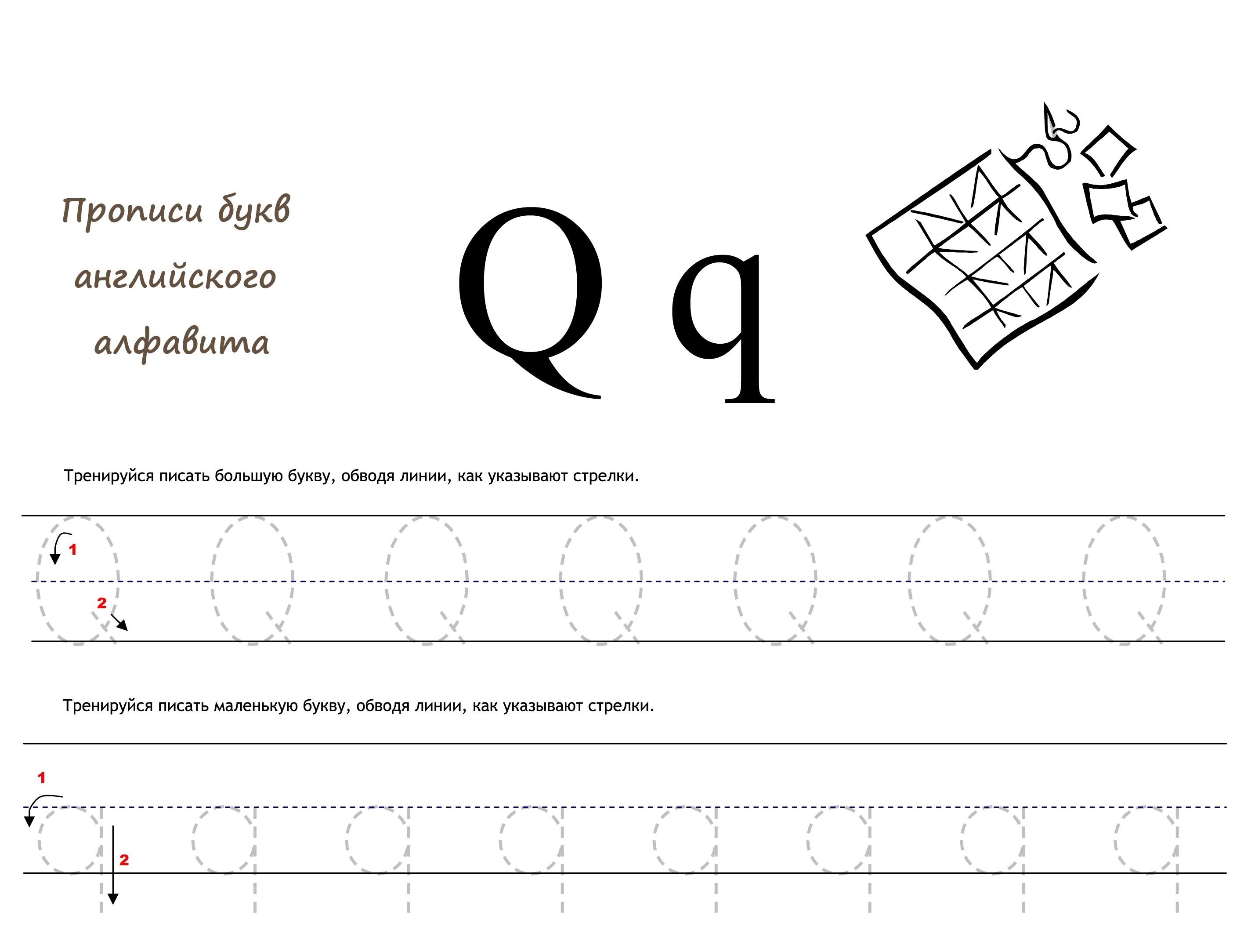 Раскраска Английская буква Q прописью распечатать или ...