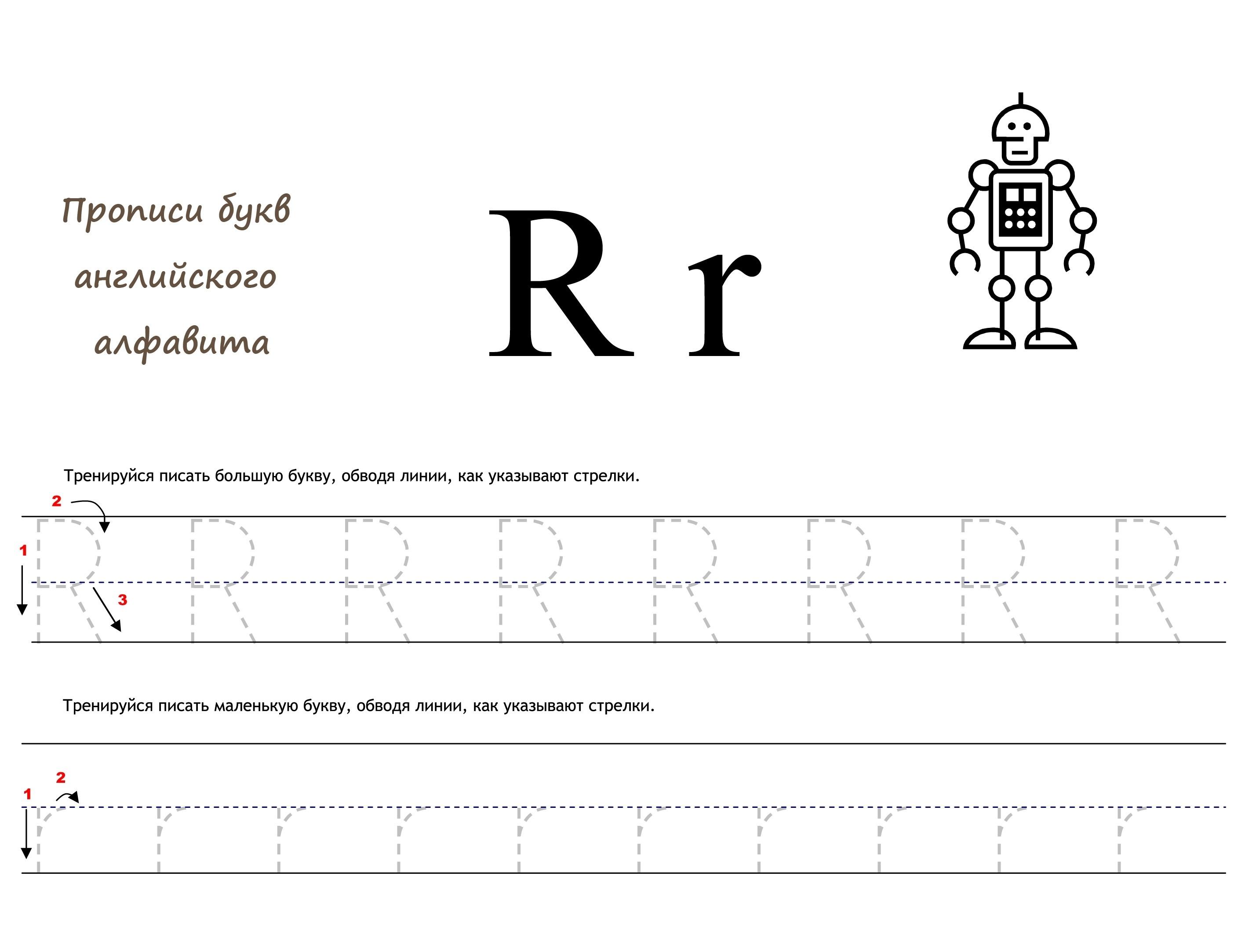 Раскраска Английская буква R прописью распечатать или ...