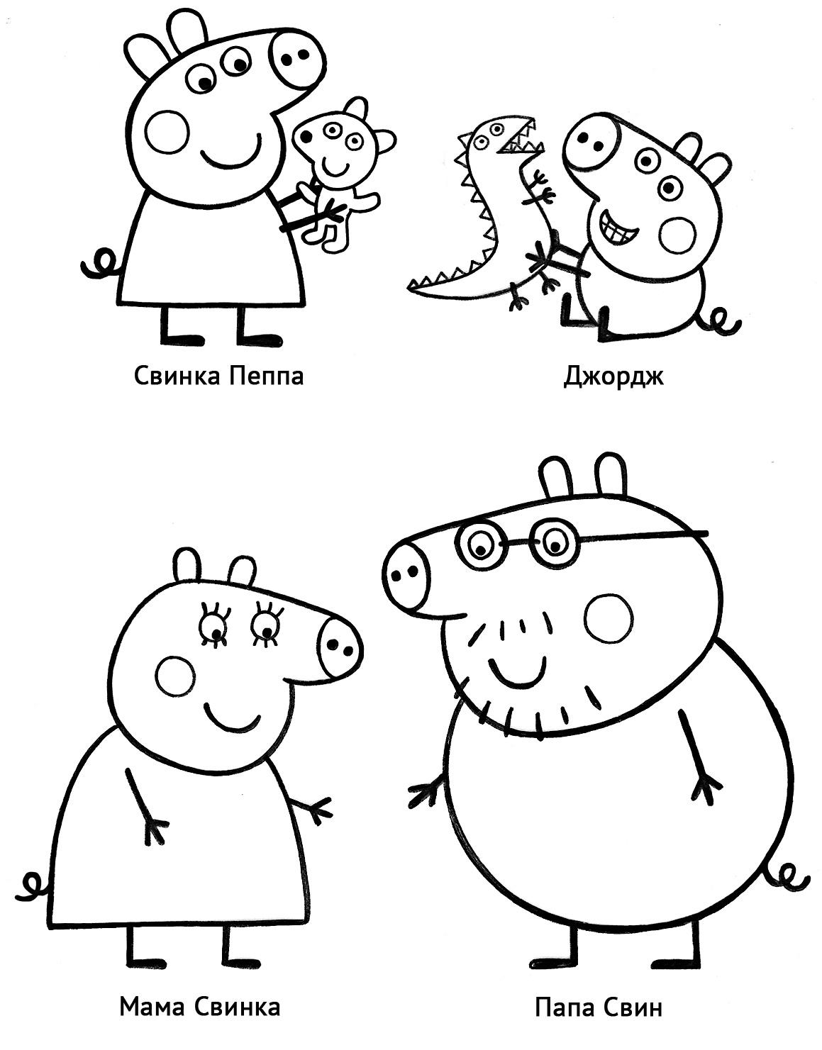 Раскраска Пеппа, Джордж, мама и папа распечатать или ...